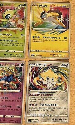 Japanese pokemon card Legendary Heartbeat Amazing Rare s3a Complete set