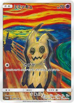 Munch Pokemon Card PROMO Mimikyu/Pikachu/Eevee/Psyduck/Rowlet, Complete set