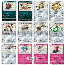 Pokemon CardUltra Shiny SM8b S, SSR, Shiny Card Complete Set SM8b GX
