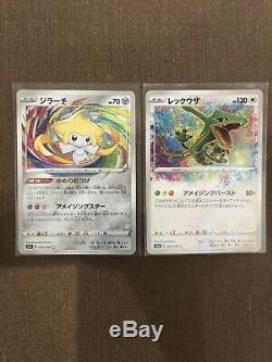 Pokemon Card Legendary Heartbeat Amazing Rare AR Complete set s3a UNUSED